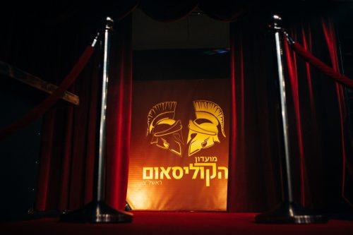 אירוע במועדון הקוליסאום